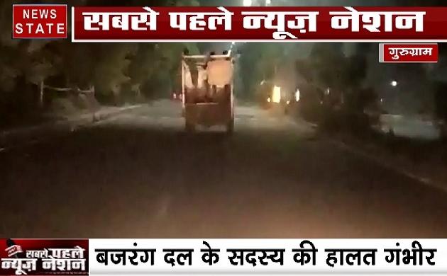 Gurugram: गौ तस्करों ने बजरंग दल के सदस्य को मारी गोली, देखिए ये Video