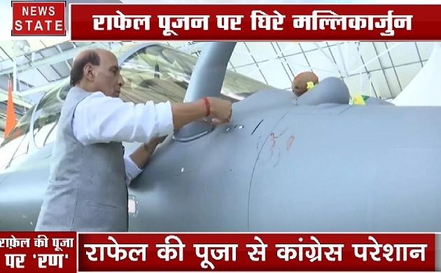 रक्षा मंत्री राजनाथ सिंह ने किया राफेल का शस्त्र पूजन, कांग्रेस ने किया तीखा वार