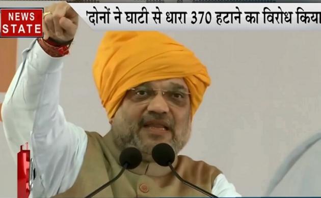 NS SPEED NEWS: महाराष्ट्र के सांगली में शाह ने कांग्रेस और एनसीपी पर बोला हमला