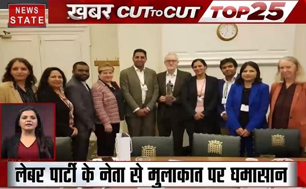 Cut to Cut : कश्मीर मुद्दे को लेकर कांग्रेस प्रतिनिधिमंडल से मिले UK लेबर पार्टी के नेता, BJP ने बताया शर्मनाक