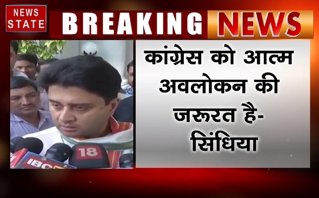 बड़ी खबर: ज्योतिरादित्य सिंघिया का कांग्रेस पर बड़ा बयान, कहा ...