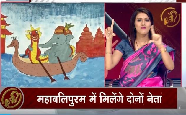 SAMACHAR VISHESH: कश्मीर मुद्दे पर किसी भी बाहरी देश का हस्तक्षेप नहीं चाहेगा भारत