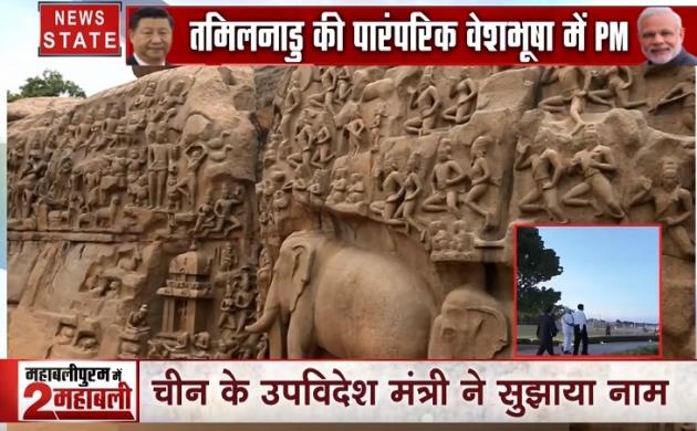 इस खास वजह से चुना गया PM मोदी और शी जिनपिंग की मुलाकात के लिए महाबलिपुरम