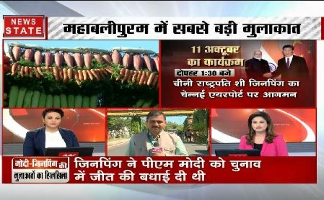 महाबलीपुरम में मोदी-जिनपिंग की महामुलाकात पर देखिए न्यूज नेशन की महाकवरेज