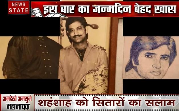 Happy Birthday Big B:  देखें Amitabh Bachchan की जिंदगी से जुड़ी हुईं रोचक और अनसुनी कहानियां