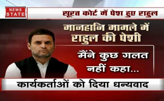 मानहानि केस में सूरत कोर्ट में पेश हुए राहुल गांधी, 'सभी मोदी चोर है' पर दी ये सफाई