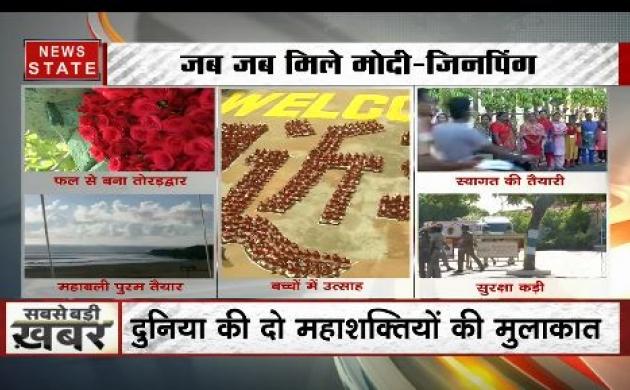 चीनी राष्ट्रपति शी जिनपिंग के स्वागत के लिए तैयार है महाबलीपुरम, देखें ये स्पेशल रिपोर्ट
