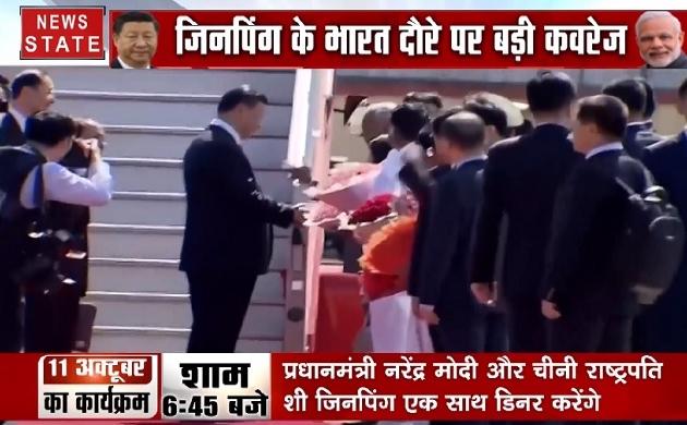 चीन के राष्ट्रपति भारत पहुंचे, चेन्नई एयरपोर्ट पर ऐसे हुआ स्वागत