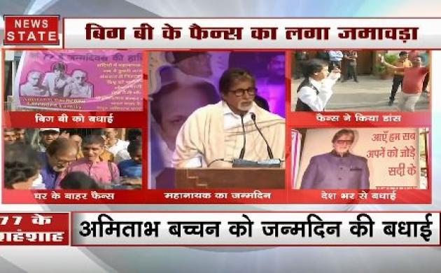 77वां जन्मदिन मना रहे हैं अमिताभ बच्चन, बिग बी के घर के बाहर लगा फैंस का जमावड़ा