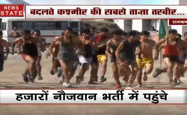 जम्मू-कश्मीर: आतंकियों को कश्मीर का करारा जवाब, एसपीओ की भर्ती में पहुंचे हजारों नौजवान