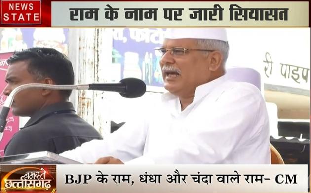 CM भूपेश बघेल बोले ने राम को लेकर दिया बड़ बयान, कहा- BJP के राम, धंधा और चंदा वाले राम