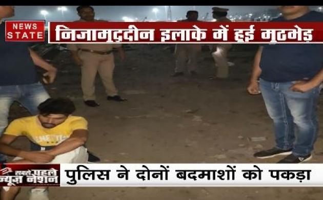 दिल्ली के निजामुद्दीन इलाके में पुलिस और बदमाश के बीच मुठभेड़, 2 घायल