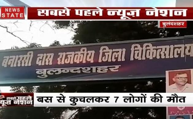 बुलंदशहर में दर्दनाक हादसा, सड़क किनारे सो रहे लोगों को बस ने कुचला, 7 लोगों की मौत