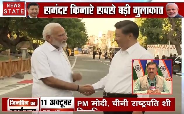 महाबलीपुरम में शी जिनपिंग से पीएम मोदी ने की मुलाकात, देखिए ये Video