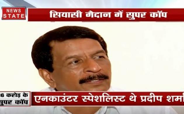 Maharashtra Polls: एनकाउंटर स्पेशलिस्ट और शिवसेना उम्मीदवार प्रदीप शर्मा के पास करोड़ों की संपत्ति, उठे सवाल