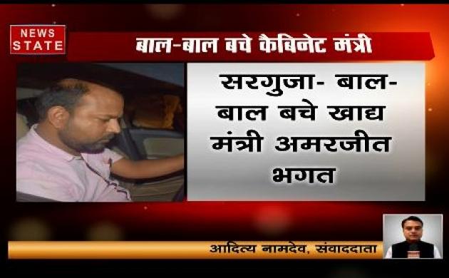 शराबी युवक ने खाद्य मंत्री अमरजीत भगत के कार को मारी टक्कर, सहायक के सीने में आई अंदरूनी चोटें