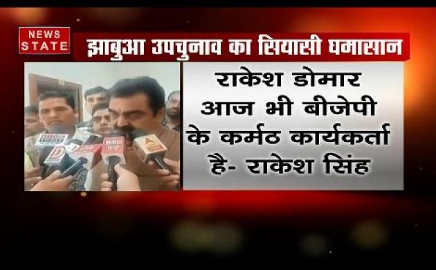 Jhabua ByPoll : BJP प्रदेश अध्यक्ष राकेश सिंह का कांग्रेस पर वार, कहा- कांग्रेस के लोग झूठी अफवाह फैलाते हैं