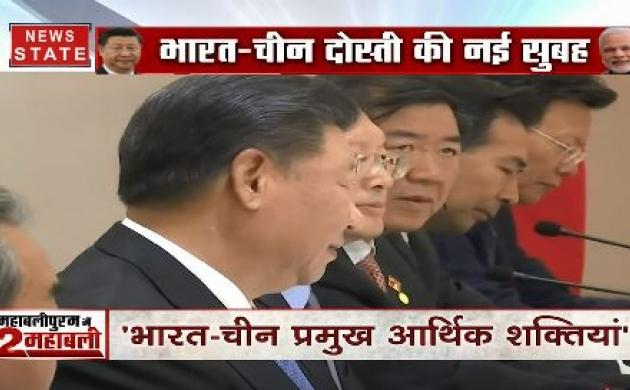 चीनी राष्ट्रपति  ने कहा- हम वास्तव में आपकी मेहमाननवाजी से काफी उत्साहित हैं