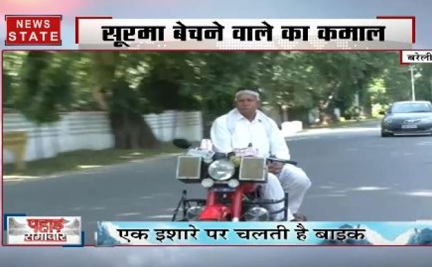 सूरमा बेचने वाले ने बना डाली हाईटेक बाइक, एक आवाज से हो जाती है स्टार्ट और ATM से देती है पैसे
