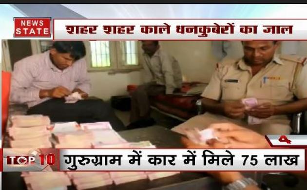 Haryana Polls:  गुरुग्राम में कार से बरामद हुए 75 लाख रुपये, चेन्नई में पेट में मिले 37 लाख के गहने