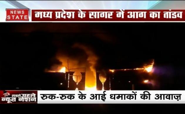 MP: सागर के सीवरेज कंपनी के गोदाम में लगी भीषण आग, दमकल की कई गाड़ियां मौके पर पहुंची