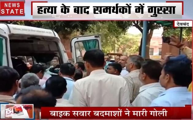 बीजेपी नेता धारा सिंह की सरेआम हत्या, समर्थकों का फूटा गुस्सा