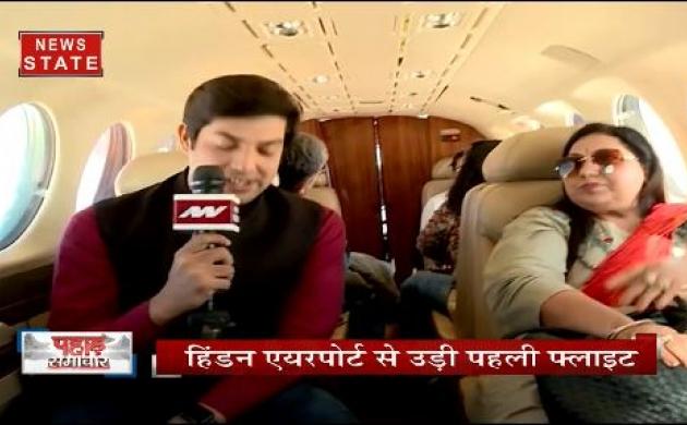 हिंडन से पिथौरागढ़ के लिए हवाई यात्रा शुरू, हफ्ते में 6 दिन उड़ेगा विमान