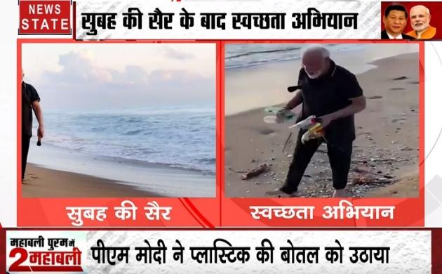 डिप्लोमेसी के बीच स्वच्छता अभियान का मंत्र, देखें समंदर किनारे PM मोदी की सफाईगीरी