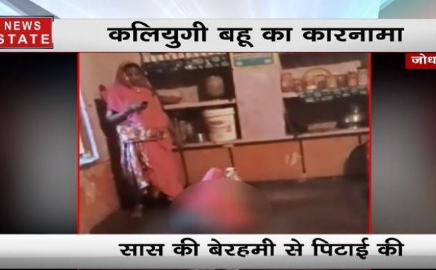 Video: पहले सास को धक्का देकर नीचे गिराया फिर लात और थप्पड़ मारती नजर आई बहू