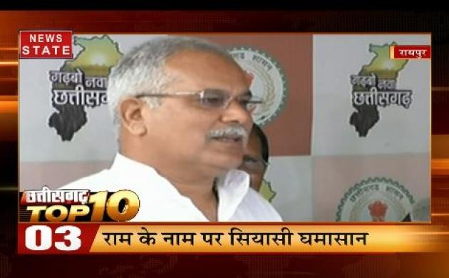 CG Top 10: शराबी युवक ने मंत्री की कार को मारी टक्कर, राम के नाम पर सियासी घमासान, देखें प्रदेश की खबरें