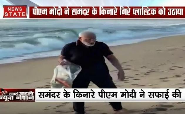 Modi Xi Jinping Informal Summit: PM मोदी ने समंदर किनारे की सफाई, प्लास्टिक की बोतलें और कचड़ा को किया साफ