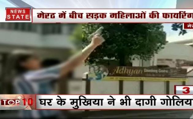 Watch:  मेरठ में बीच सड़क पर महिलाओं ने की फायरिंग, सोशल मीडिया पर Video Viral