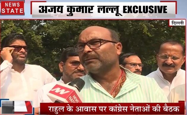 Exclusive : कांग्रेस प्रदेश अध्यक्ष अजय कुमार लल्लू से खास बातचीत