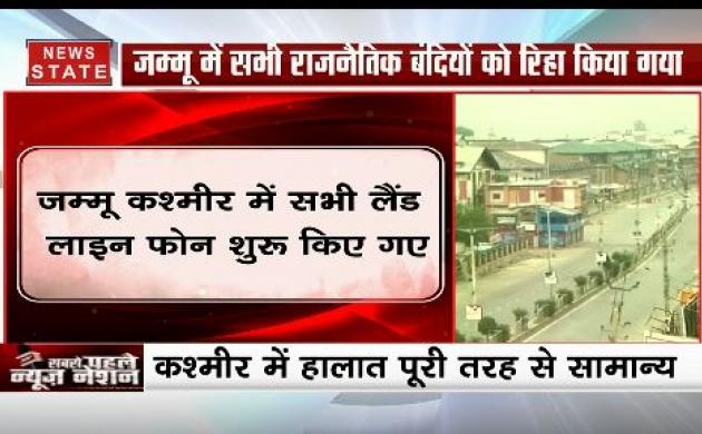 जम्मू-कश्मीर में सभी लैंड लाइन फोन सेवाएं हुई शुरू, राजनैतिक बंदियों को भी किया गया रिहा