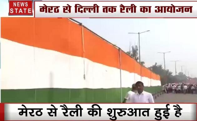 जनसंख्या नियंत्रण पर कानून की मांग को लेकर मेरठ से दिल्ली तक रैली, पीएम मोदी को सौपेंगे ज्ञापन