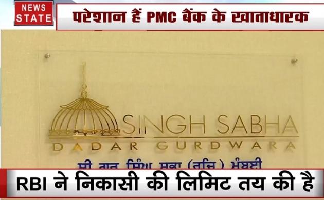 PMC बैंक के खाता धारकों को बड़ी खुशखबरी, अब 6 महीने में इतने रुपये निकाल सकते हैं