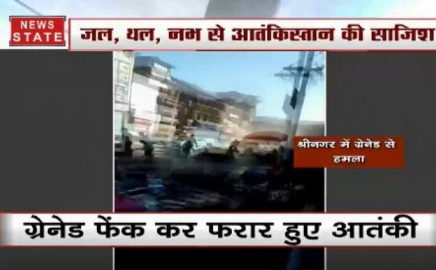 जम्मू-कश्मीर: श्रीनगर में आतंकियों ने ग्रेनेड से किया हमला, 7 लोग हुए घायल