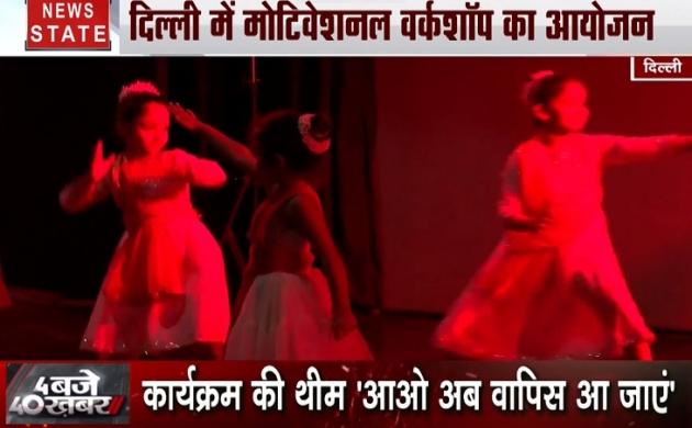 पति-पत्नी के बीच अब नहीं होगा झगड़ा, आवाज संस्था ने दांपत्य जीवन में सामंजस्य बिठाने के दिए टिप्स