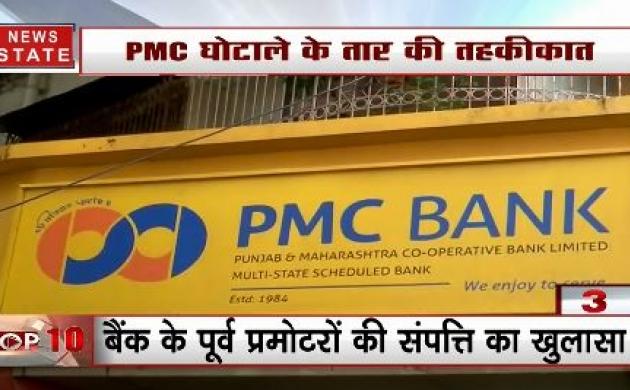 PMC Bank Case: महाराष्ट्र के राज्यपाल से मिले खाताधारक, बैंक के पूर्व प्रमोटरों की संपत्ति का हुआ खुलासा