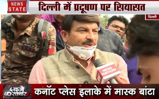 दिल्ली में प्रदूषण पर सियासत, मनोज तिवारी ने CP में बांटा मास्क, केजरीवाल सरकार पर लगाया ये गंभीर आरोप