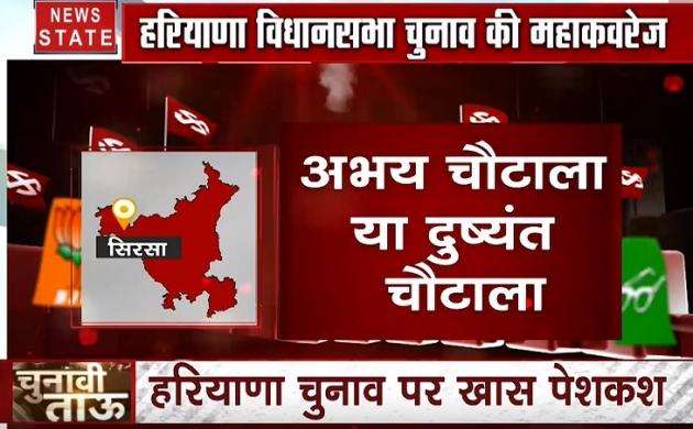 Exclusive: चुनावी ताऊ में सिरसा की सियासी नब्ज क्या है? हरियाणा चुनाव पर खास पेशकश