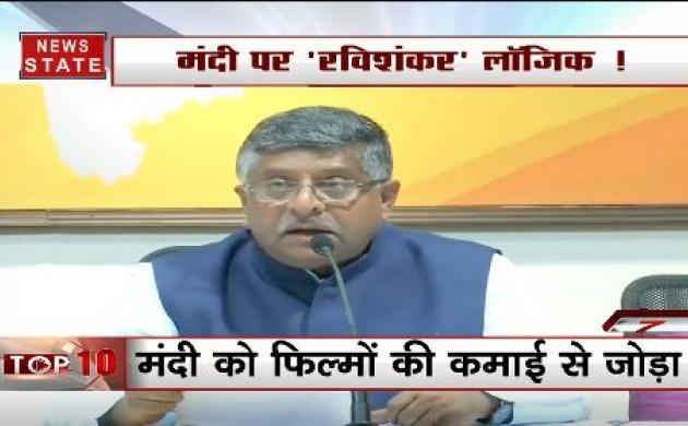 आर्थिक मंदी को लेकर कानून मंत्री रविशंकर प्रसाद ने दिया ये अजीबोगरीब बयान