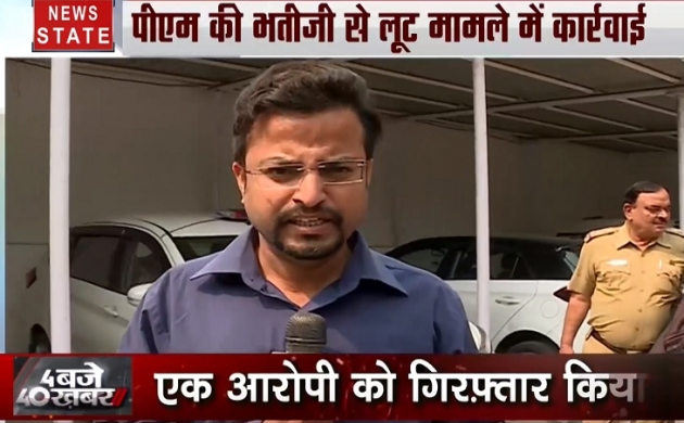 PM मोदी की भतीजी से हुई लूट में दिल्ली पुलिस ने हासिल की बड़ी कामयाबी