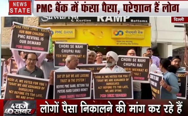 PMC बैंक में फंसा लोगों का पैसा, रोते हुए लोगों ने कहा मोदी जी लौटा दो हमारा रुपया, ये Video आपको रुला देगा