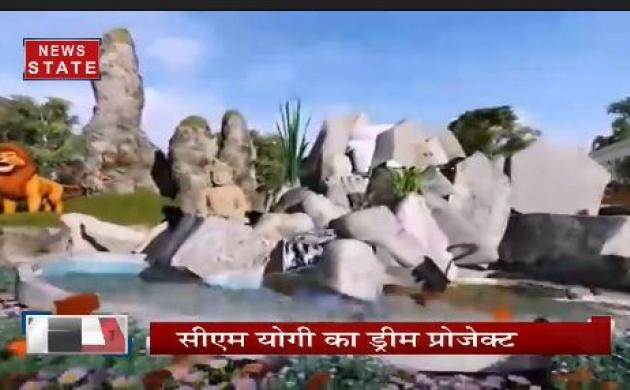 गोरखपुर:  CM योगी का ड्रीम प्रोजेक्ट, 2 महीन में तैयार होगा चिड़ियाघर