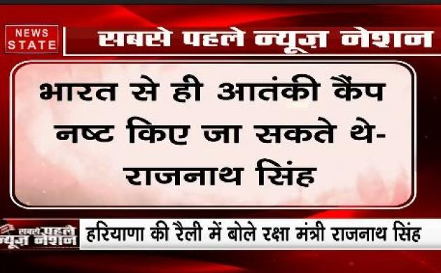 Rafale होता तो भारत से ही आतंकी कैंपों को तबाह कर देते, करनाल में बोले राजनाथ सिंह