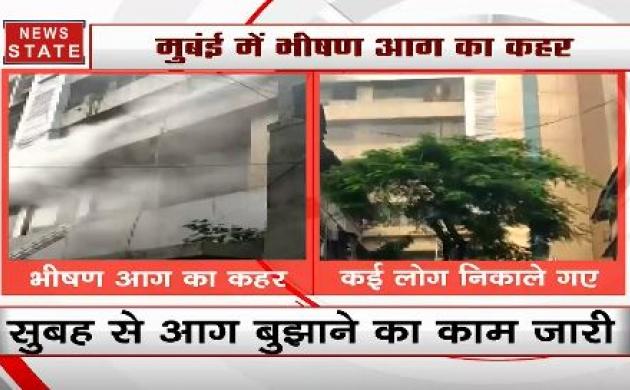 मुंबई: ओपेरा हाउस इलाके में लगी भीषण आग, 8 लोगों को सुरक्षित निकाला गया