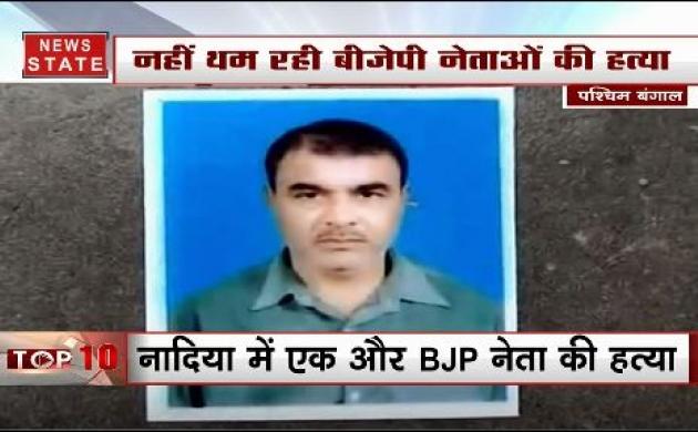 पश्चिम बंगाल के नादिया में एक और मर्डर, BJP नेता की गोली मारकर हत्या
