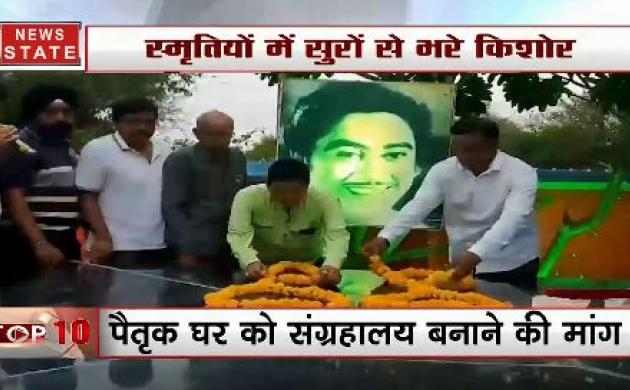 Kishor Kumar Death Anniversary:  किशोर दा की पुण्यतिथि आज, फैंस ने गीतों के जरिए दी श्रध्दांजलि