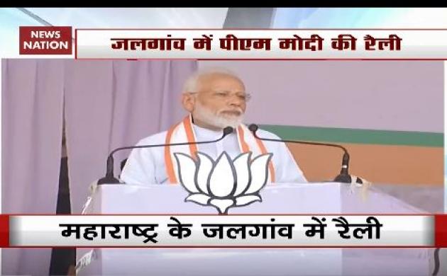 Maharashtra Assembly Elections: जलगांव की रैली में पीएम मोदी ने कही ये बातें